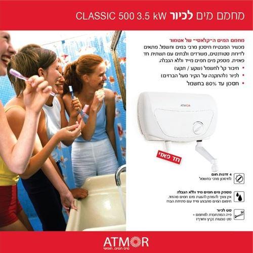 ATMOR CLASSIC 500 3,5KW